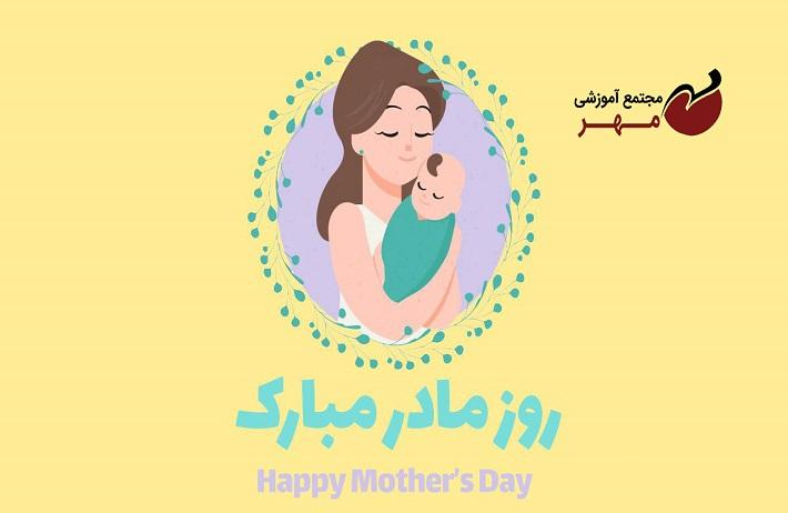 ولادت حضرت فاطمه زهرا (س) و روز مادر