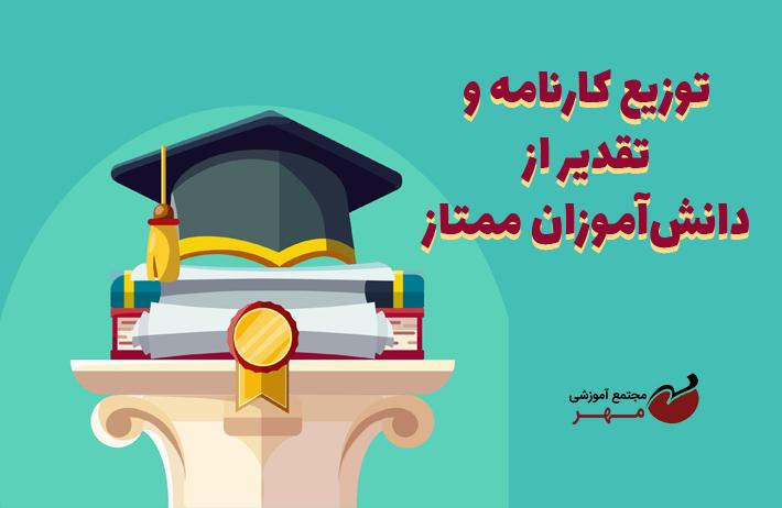 تقدیر از دانشآموزان ممتاز، خرداد 1400 (متوسطه دوره دوم)