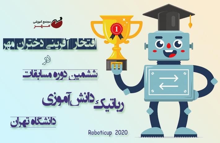 افتخارآفرینی در مسابقات رباتیک دانشآموزی