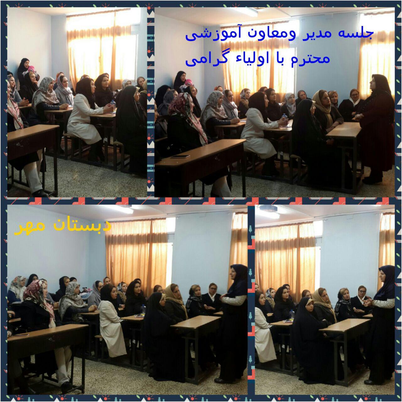 جلسه مدیر و معاون آموزشی با اولیا