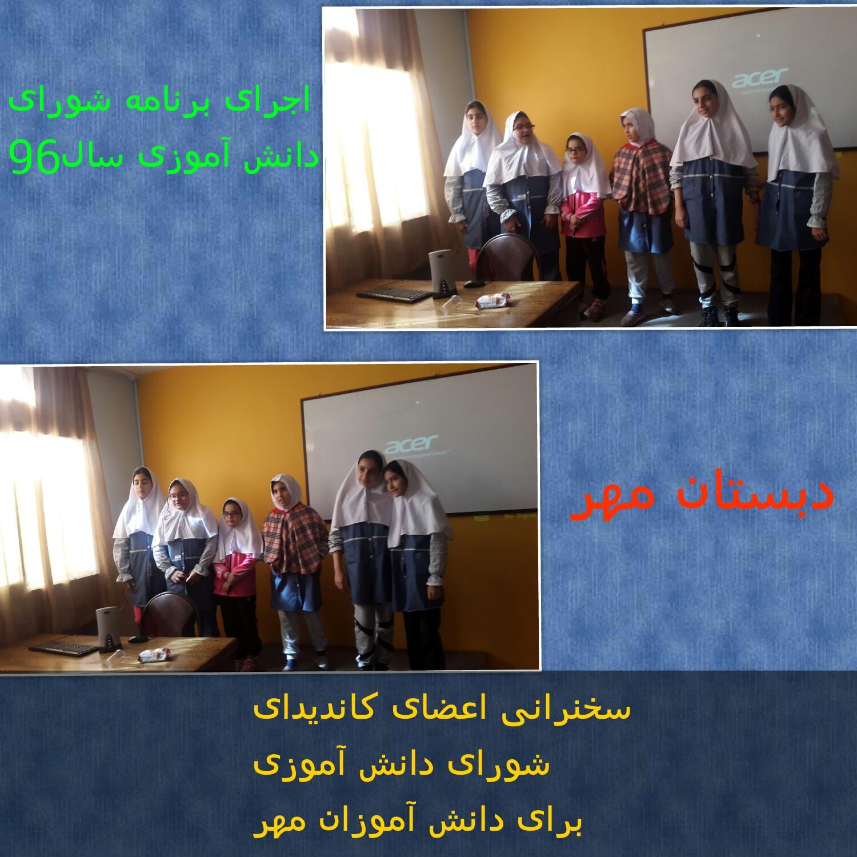 اجرای برنامه شورای دانش آموزی