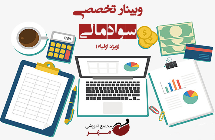 وبینار تخصصی سواد مالی