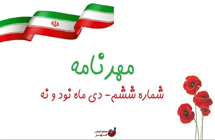 فعالیت های بهمن ماه دبستان