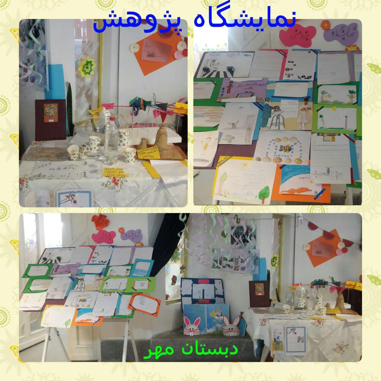 نمایشگاه پژوهش