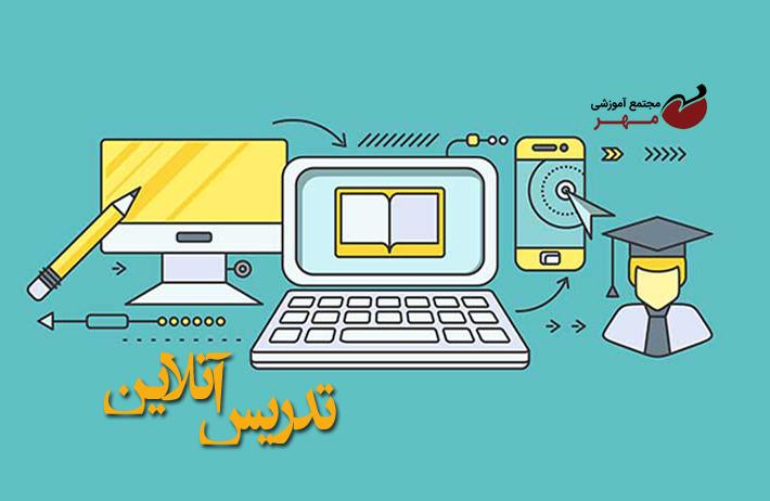 تدریس آنلاین توسط آموزگاران