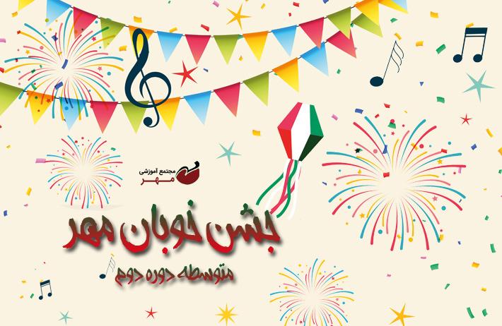 جشن خوبان مهر (98)، متوسطه دوم