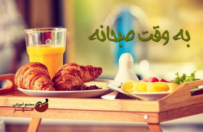 دورهمیهای دانشآموزی به صرف صبحانه
