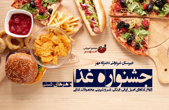 جشنواره غذا و هنرهای دستی