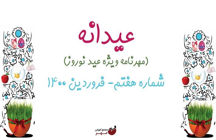 فعالیت های اسفند ماه دبستان