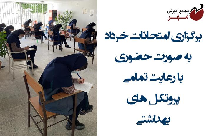 برگزاری امتحانات نهایی پایه نهم به صورت حضوری