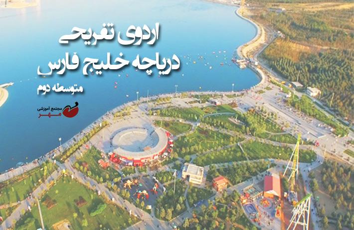 اردوی تفریحی دریاچه خلیج فارس (متوسطه دوم)