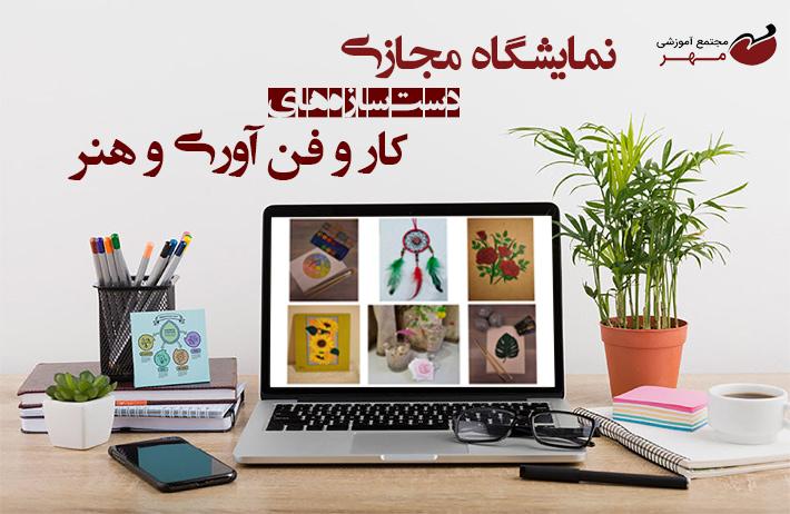 نمایشگاه مجازی دست سازه های کار و فن آوری و هنر