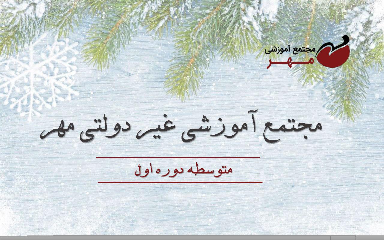 ماهنامه بهمن 99