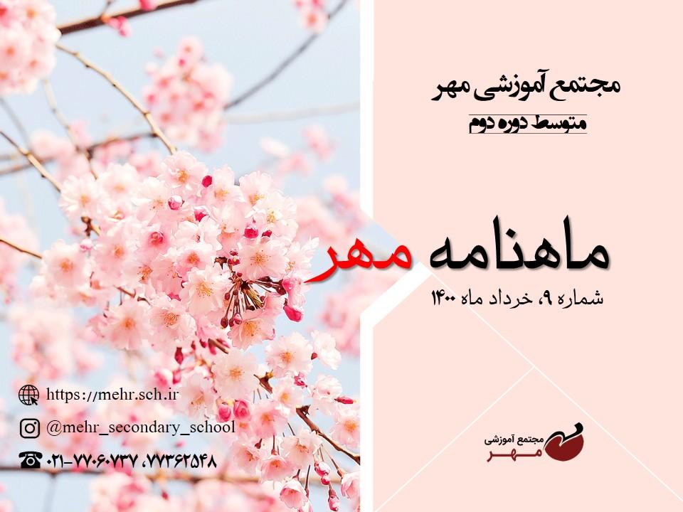 ماهنامه مهر - شماره 9