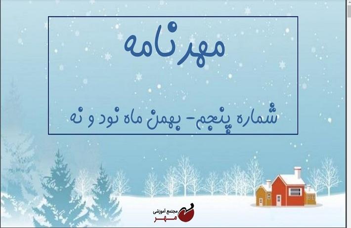مهرنامه بهمن ماه