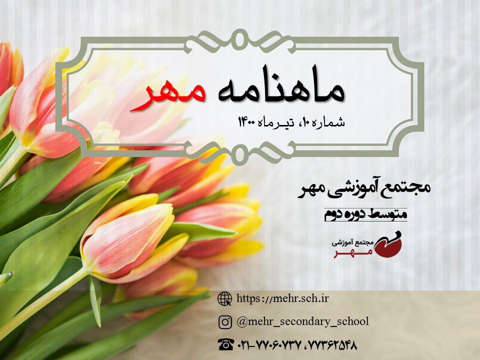 ماهنامه مهر - شماره 10