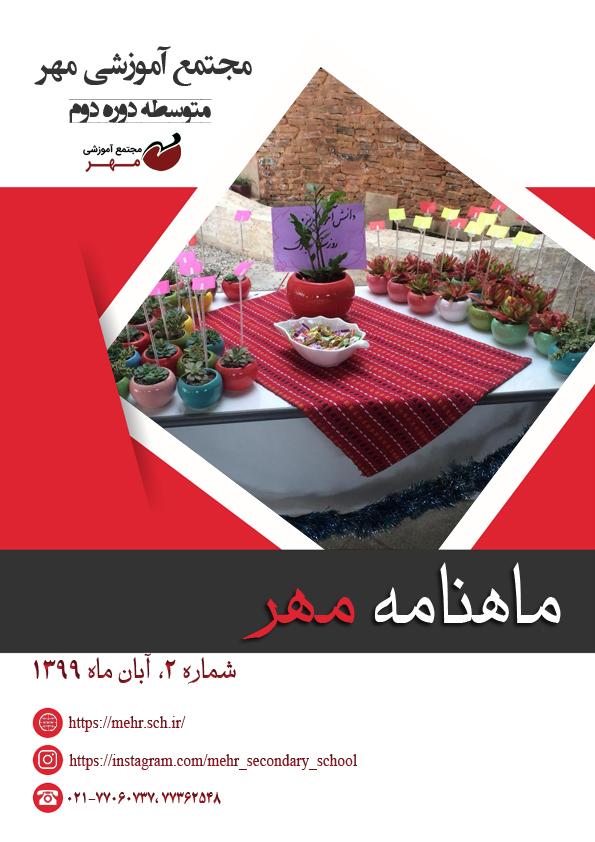 ماهنامه مهر - شماره 2