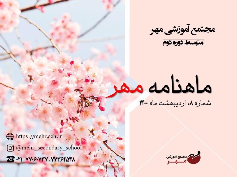 ماهنامه مهر - شماره 8