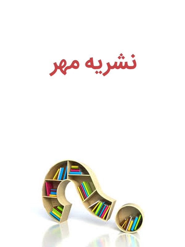 نشریه مهر - آبان 95