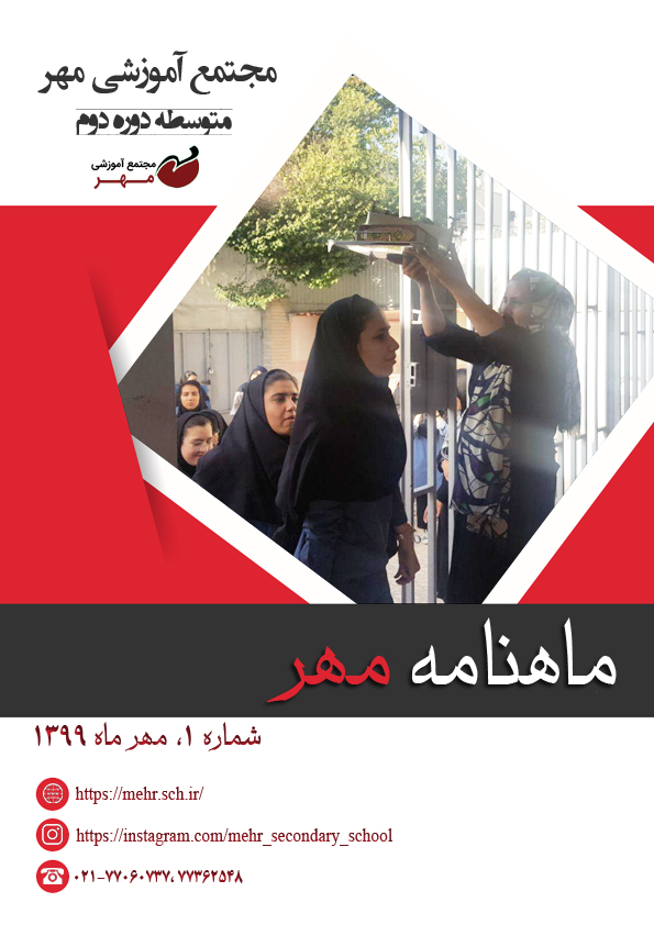 ماهنامه مهر - شماره 1