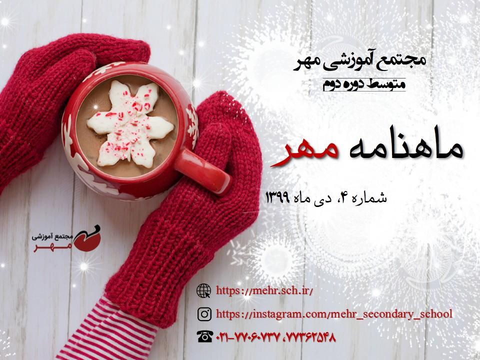 ماهنامه مهر - شماره 4