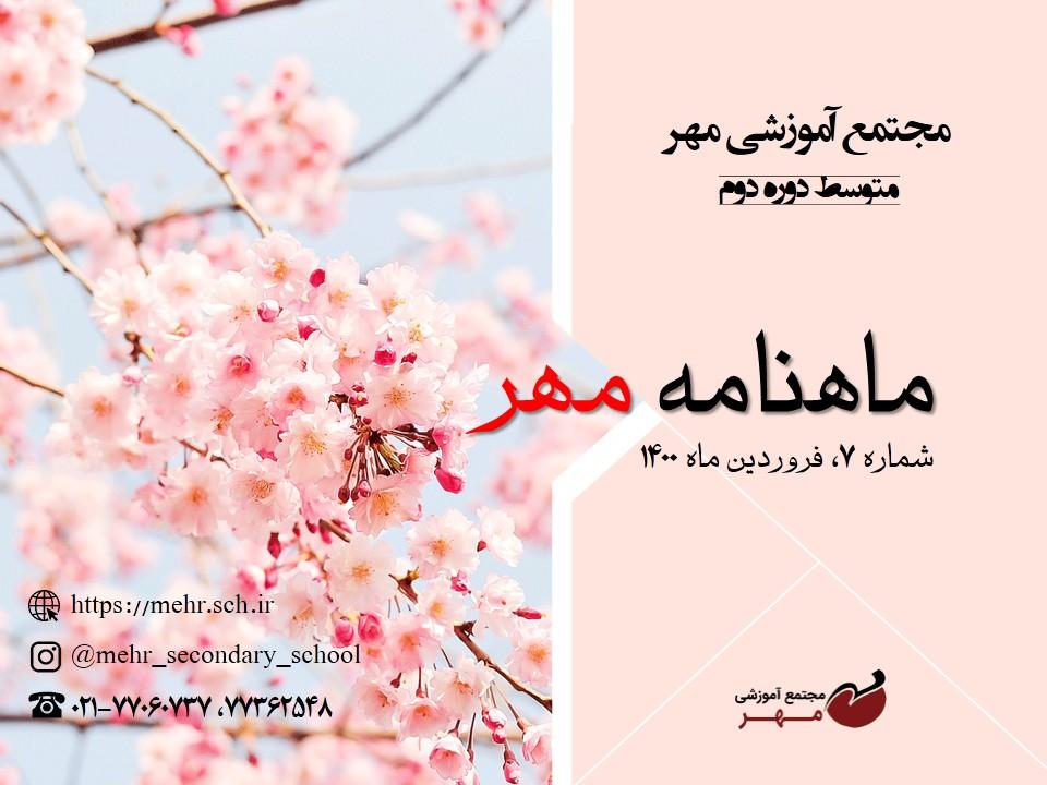 ماهنامه مهر - شماره 7