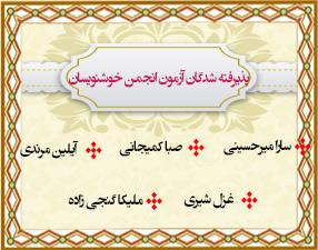 پذیرفته شدگان آزمون انجمن خوشنویسان